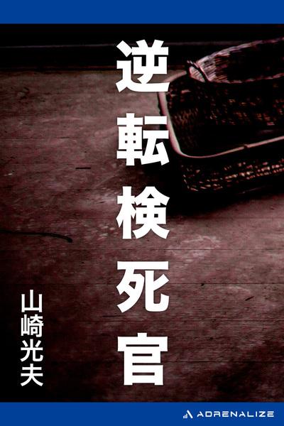逆転検死官-電子書籍