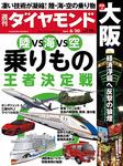 週刊ダイヤモンド 15年6月20日号-電子書籍