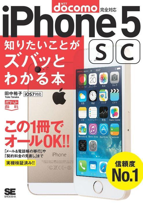 ポケット百科[docomo版]iPhone5s/5c知りたいことがズバッとわかる本拡大写真