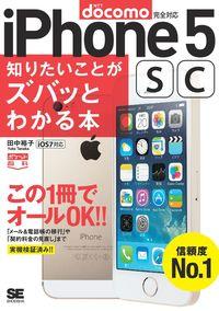 ポケット百科[docomo版]iPhone5s/5c知りたいことがズバッとわかる本-電子書籍