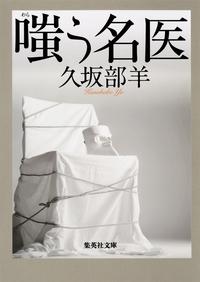 嗤う名医-電子書籍