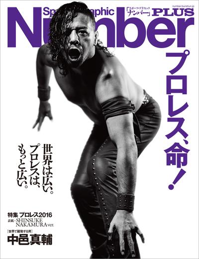 Number PLUS プロレス2016 表紙=中邑真輔版 「プロレス、命! 」 (Sports Graphic Number PLUS(スポーツ・グラフィック ナンバー プラス))-電子書籍