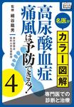 名医がカラー図解! 高尿酸血症・痛風は予防できる! (4) 専門医での診断と治療-電子書籍