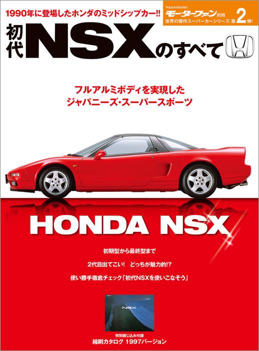 ニューモデル速報 歴代シリーズ 初代NSXのすべて拡大写真