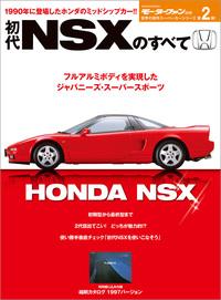 ニューモデル速報 歴代シリーズ 初代NSXのすべて
