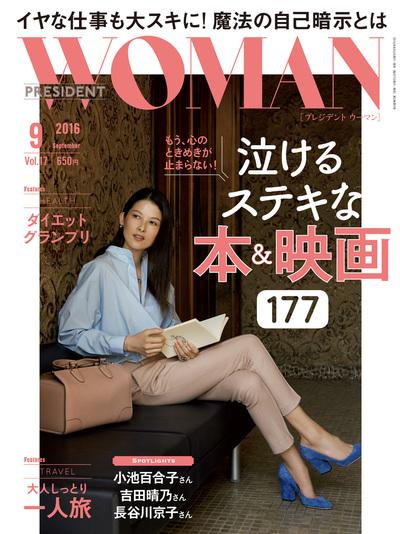 PRESIDENT WOMAN 2016年9月号-電子書籍