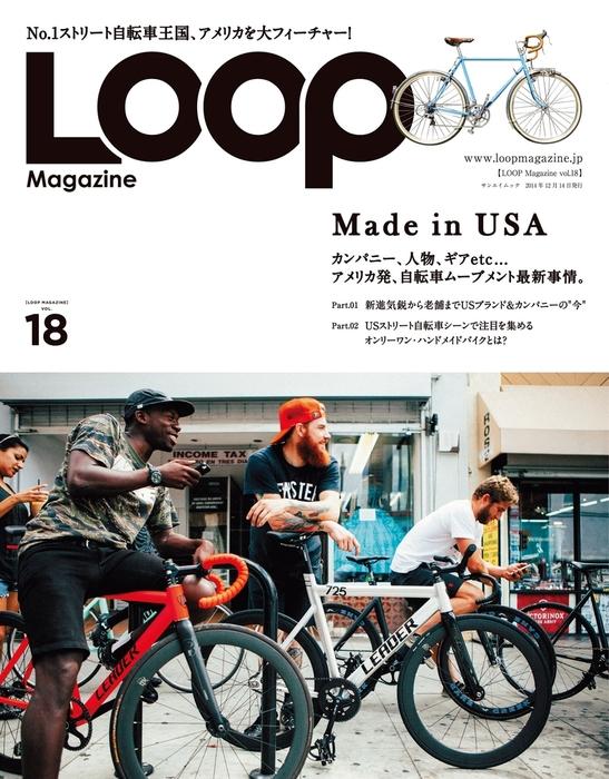 LOOP Magazine Vol.18-電子書籍-拡大画像