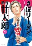 さぼリーマン 飴谷甘太朗(1)-電子書籍