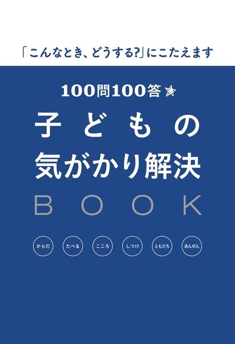 100問100答 子どもの気がかり解決BOOK拡大写真