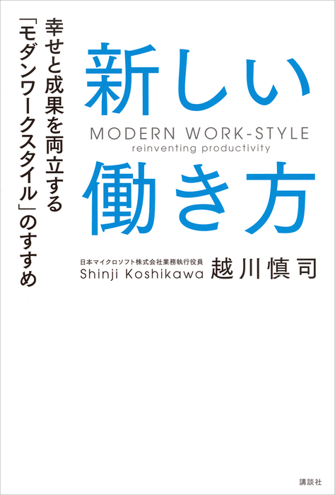 新しい働き方 幸せと成果を両立する「モダンワークスタイル」のすすめ拡大写真