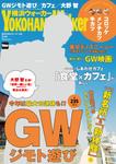 YokohamaWalker横浜ウォーカー 2016 5月号-電子書籍