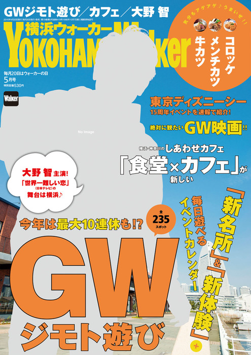 YokohamaWalker横浜ウォーカー 2016 5月号拡大写真