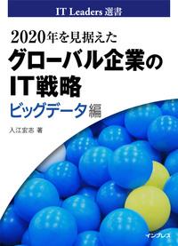 2020年を見据えたグローバル企業のIT戦略 ビッグデータ編-電子書籍