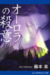 オーロラの殺意-電子書籍