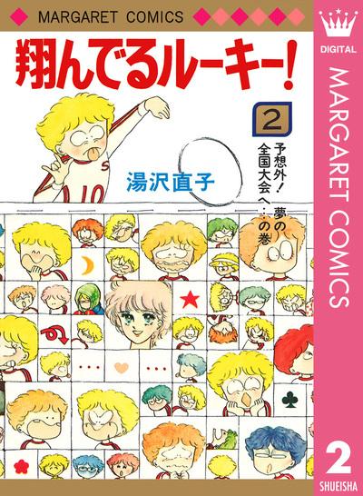翔んでるルーキー! 2-電子書籍