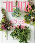 フローリスト2017年5月号-電子書籍