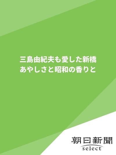 三島由紀夫も愛した新橋 あやしさと昭和の香りと-電子書籍