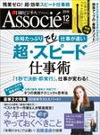 日経ビジネスアソシエ 2016年 12月号 [雑誌]-電子書籍