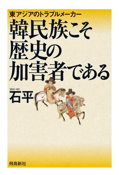 韓民族こそ歴史の加害者である-電子書籍