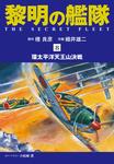 黎明の艦隊 コミック版(8)-電子書籍