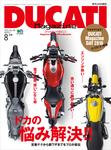 DUCATI Magazine Vol.80 2016年8月号-電子書籍