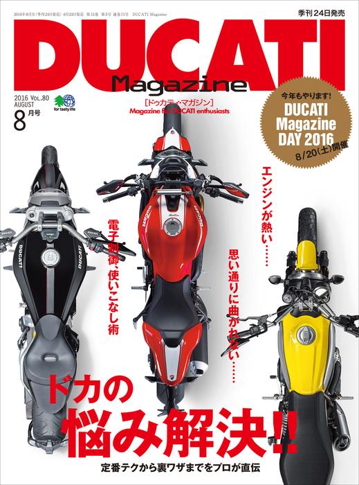 DUCATI Magazine Vol.80 2016年8月号拡大写真