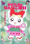 まぼろし谷のねんねこ姫(1)-電子書籍