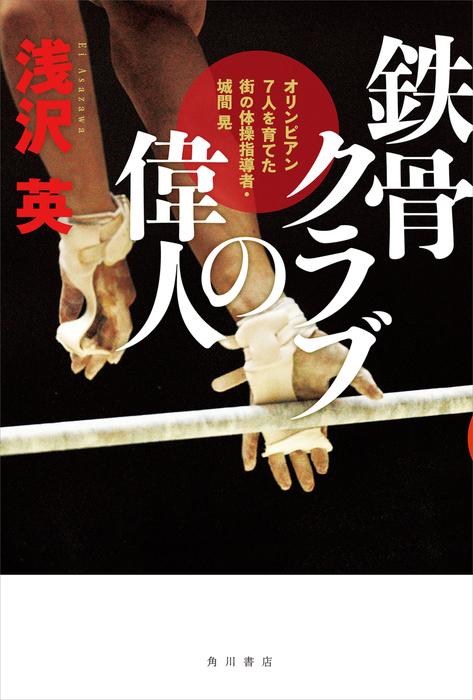 鉄骨クラブの偉人 オリンピアン7人を育てた街の体操指導者・城間晃-電子書籍-拡大画像