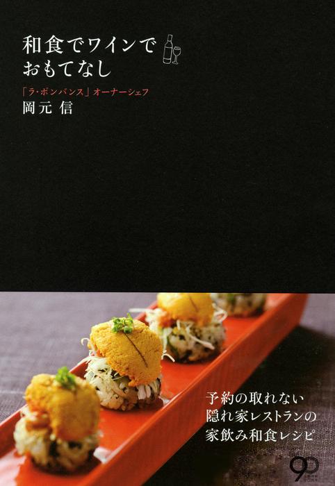 和食でワインでおもてなし拡大写真