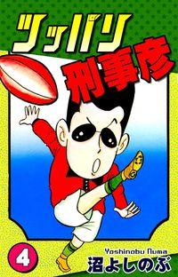 ツッパリ刑事彦(4)