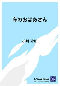 海のおばあさん-電子書籍