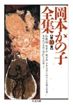 岡本かの子全集(10)-電子書籍