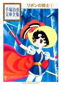 リボンの騎士(1)-電子書籍