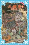三国志(6)流星の巻-電子書籍