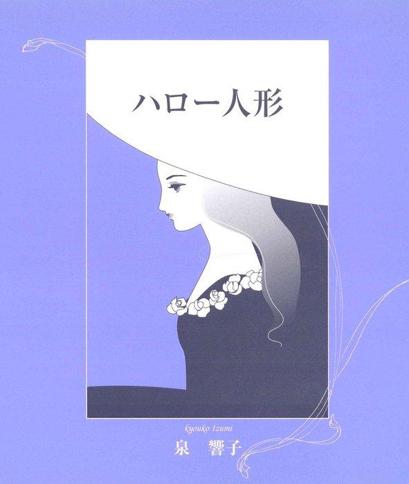 ハロー人形-電子書籍-拡大画像