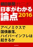 アベノミクスで国債暴落、ハイパーインフレは起きるか(朝日新聞オピニオン 日本がわかる論点2016)-電子書籍