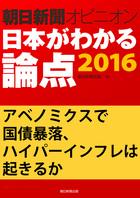朝日新聞オピニオン 日本がわかる論点2016