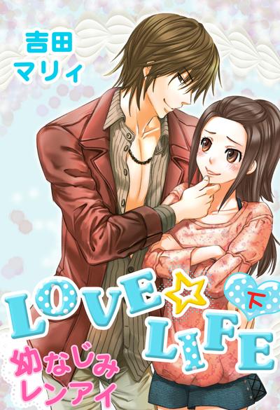 LOVE☆LIFE 下-電子書籍