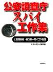 公安調査庁スパイ工作集 : 公調調査官・樋口憲一郎の工作日誌-電子書籍