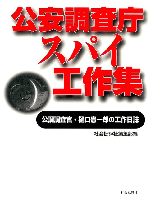 公安調査庁スパイ工作集 : 公調調査官・樋口憲一郎の工作日誌拡大写真