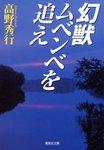 幻獣ムベンベを追え-電子書籍