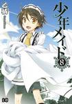 少年メイド8-電子書籍