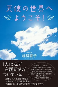 天使の世界へようこそ!-電子書籍