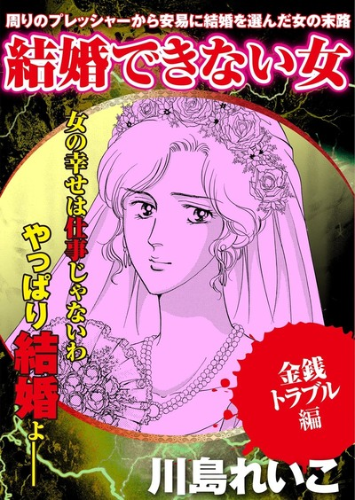 【金銭トラブル編】結婚できない女-電子書籍