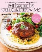 Mizukiの31CAFEレシピ(扶桑社ムック)