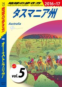 地球の歩き方 C11 オーストラリア 2016-2017 【分冊】 5 タスマニア州-電子書籍