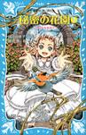 秘密の花園1 ふきげんな女の子-電子書籍