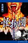 怪物団-電子書籍