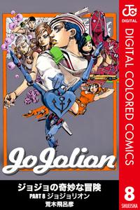 ジョジョの奇妙な冒険 第8部 カラー版 8