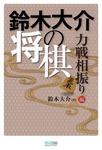 鈴木大介の将棋 力戦相振り編-電子書籍
